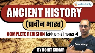 Ancient History | Ancient India | For All Exams by Rohit Sir | Complete Revision