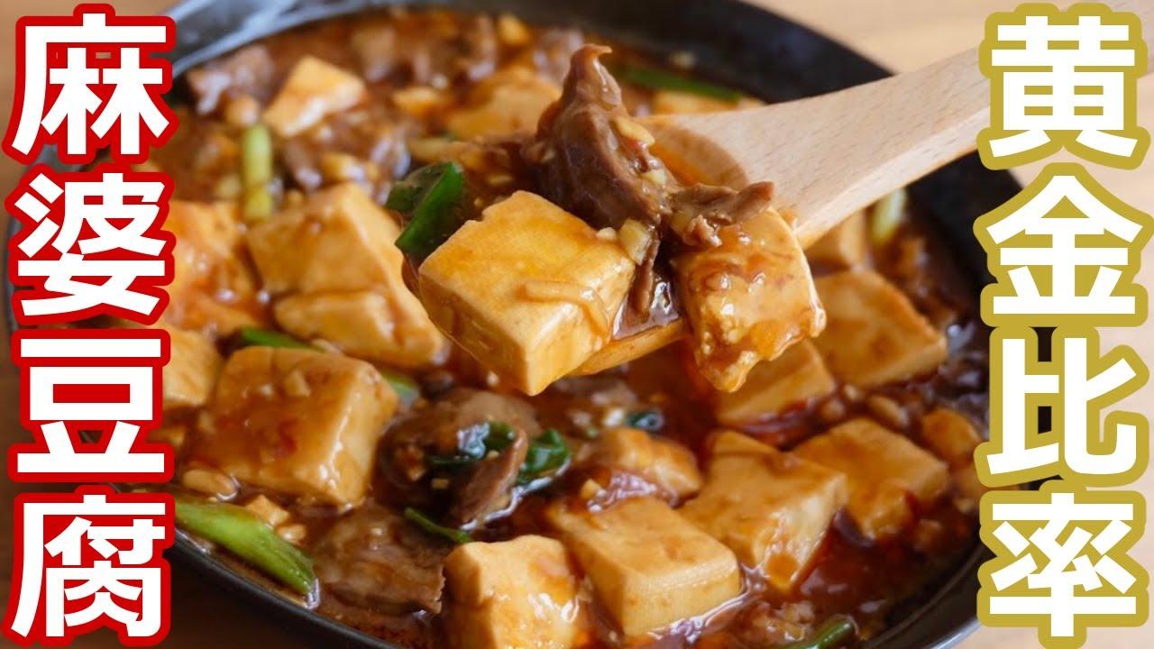 スッキリ 麻婆豆腐