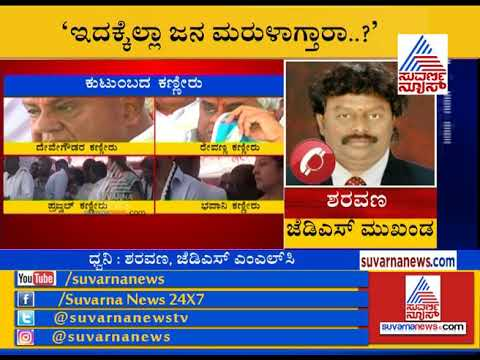 JDS MLC Saravana reacts over HD Deve Gowda Family's Tear Politics