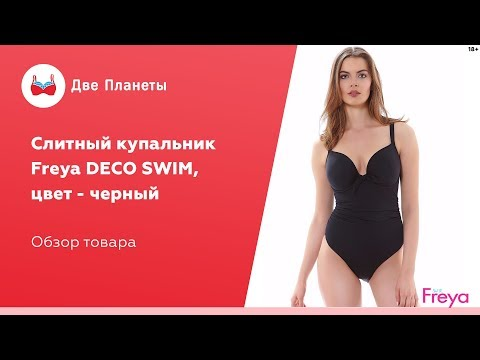 Слитный черный купальник Freya Deco Swim. Видео.