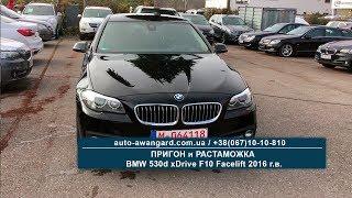 Покупка авто в Германии BMW 530d xDrive F10 2016. Несостоявшийся осмотр BMW 535d GT