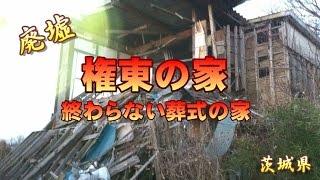 【心スポ】権東の家(終わらない葬式の家)リメイク版