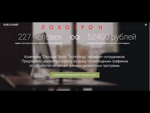 Алексей Горецкий Discount Group - Отзыв и Обзор - Заработок на купонах