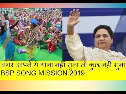 Bahujan samaj party song mission 2019 jai bhim / अगर आपने ये गाना नहीं सुना तो कुछ नहीं सुना