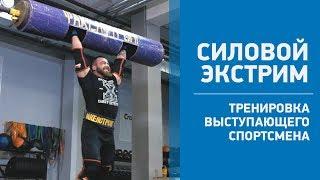 Силовой экстрим : базовая тренировка на силу