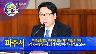 파주시, 경기관광공사 경기 북부이전 재검토 요구