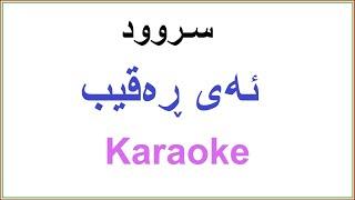 Kurdish Karaoke - Ey Reqib ئه ی ڕه قیب