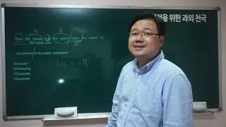 영어토익 Class   2강 김경진교수 전강좌무료 재능…