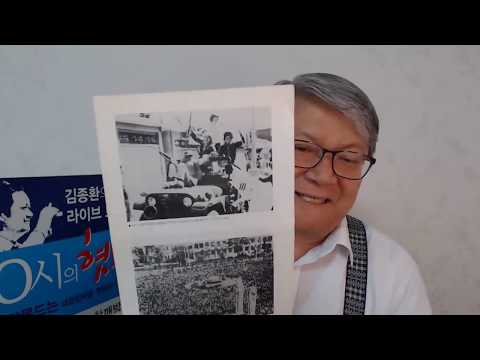 5-18사진 조작,  진실 감추고 국민 위에 군림 (김종환 라이브 2-19)