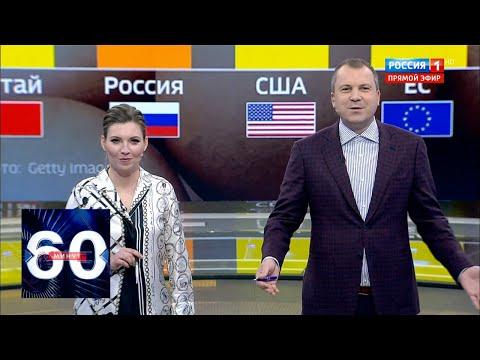 """Нет внятного объяснения! Откуда взялся """"взрывной"""" рост доходов у россиян. 60 минут от 18.10.19"""