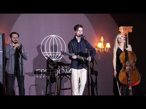 Магелланово Облако - Как Же Мне Найти Тебя (live 22 06 2019)