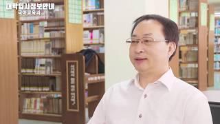 국어교육과 우석대학교 2020년 수시모집 안내