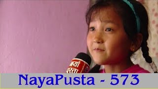 लोकप्रिय जिग्मे छयोकी, डण्डिबियोको प्रशिक्षण | NayaPusta - 573