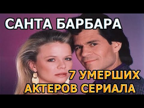 Сколько серий в сериале санта барбара и сколько лет оно шло