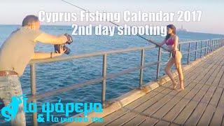 Cyprus Fishing Calendar - 2nd day of shooting / Backstage