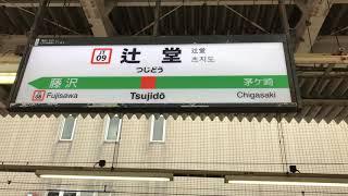 辻堂駅・上り発車メロディ