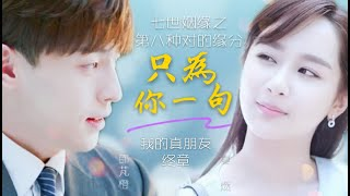 【Fans video】Eng sub/ Deng lun CROSSOVER Yang Zi -- LOVE TRILOGY FINALE : Love More