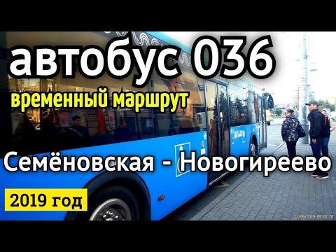 Автобус 036 (временный) метро Семеновская - Новогиреево // 21 сентября 2019