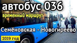 () Vaqtinchalik avtobus 036 metro Semenovskaya - Novogireevo // 21 Sentabr 2019