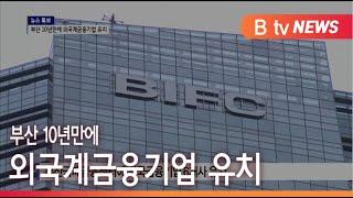 [부산]부산 10년만에 외국계금융기업 유치