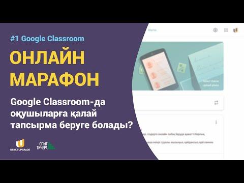 Сабақ 6. Google Classroom-да оқушыларға қалай тапсырма беруге болады?