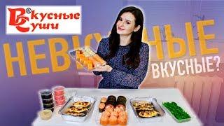 Пробую 🍣  ВКУСНЫЕ СУШИ из Домодедово / Самая долгожданная ДЕГУСТАЦИЯ!