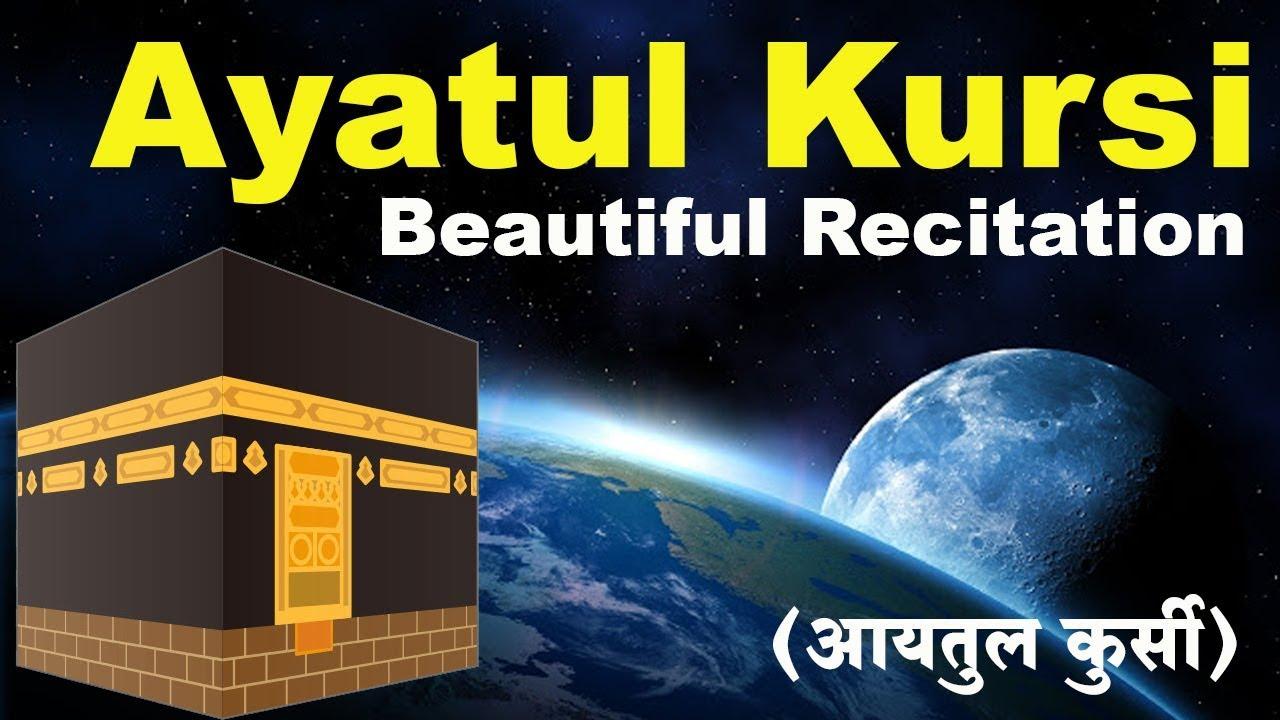Ayatul Kursi Beautiful Recitation