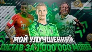 МОЙ СОСТАВ ЗА 1 МИЛЛИОН МОНЕТ | FIFA 17