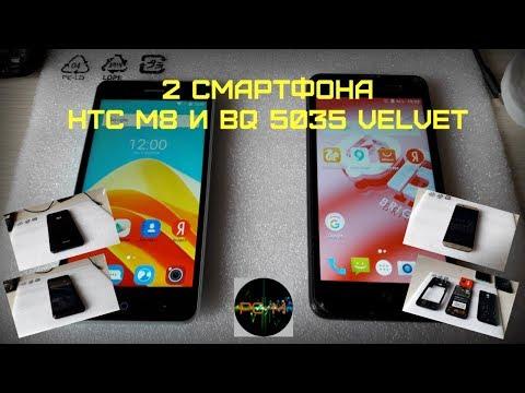 2 смартфона HTC M8 и BQ 5035 Velvet от 08.05.2019