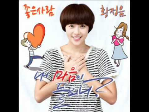 [MP3 DL] Hwang Jung Eum - 좋은 사람 (Can You Hear My Heart OST ...