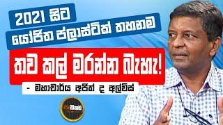Pathikada,26.10.2020  Asoka Dias interviews, Prof. Ajith de Alwis, UoM Thumbnail
