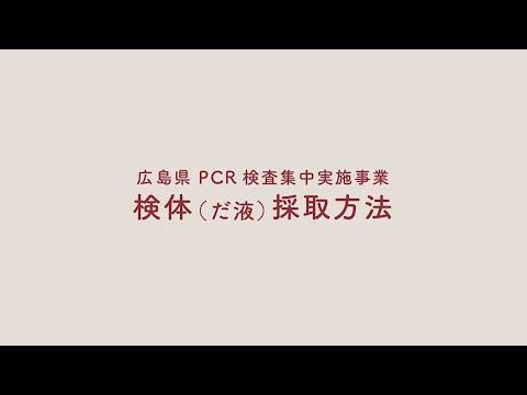 【広島県PCR検査集中実施事業】検体(だ液)採取方法
