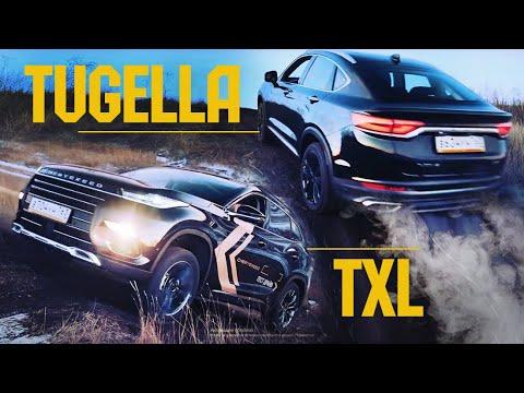 Geely TUGELLA или Chery Exeed TXL? Кто Реальный Китайский ЛЮКС за 2,4+ миллиона?