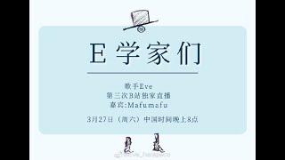 【Eve・まふまふ】E学家们 第3回独占生放送 まふまふ bilibiliライブ
