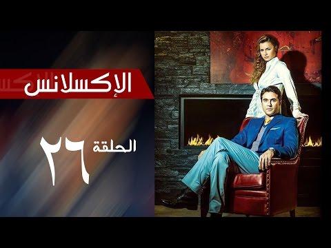 مسلسل الإكسلانس حلقة 26 HD كاملة