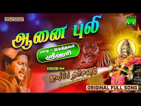 Aanaipuli adivarum | Srihari | Ayyappa Darisanam...