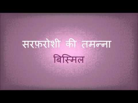 Sarfaroshi Ki  Tamanna - Bismil ( सरफ़रोशी की तमन्ना - बिस्मिल )