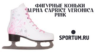 Фигурные коньки ALPHA CAPRICE VERONICA Pink