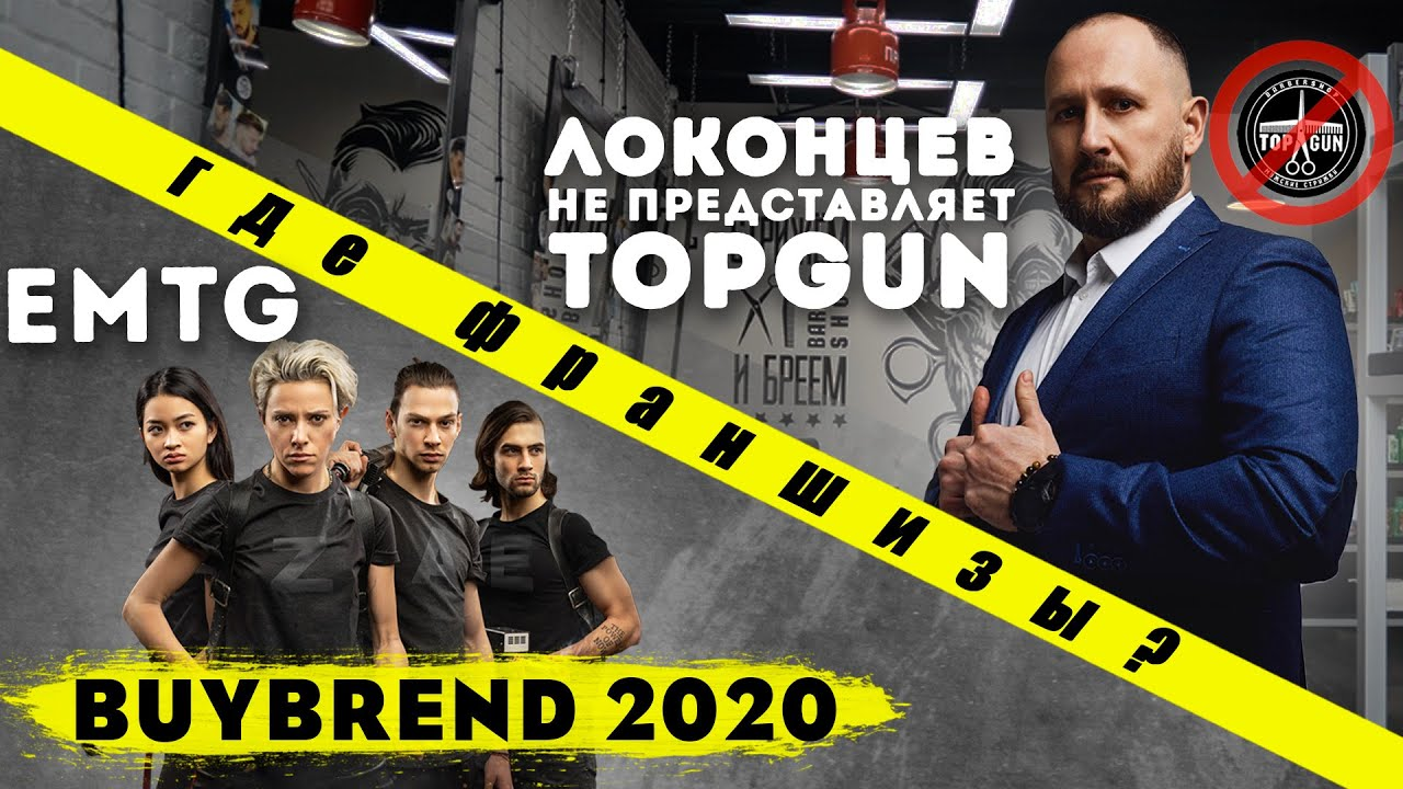 Какую Франшизу выбрать в 2020? Локонцев не представил TOPGUN. Все настолько плохо? 12+