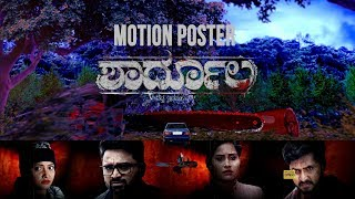 Gambar cover #Shardhoola Movie Motion Poster - Chethan Chandra, Raviteja, Kruthika Ravindra - Silly Monks Kannada