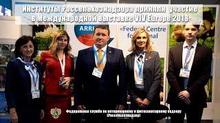 Институты Россельхознадзора приняли участие в Международной выставке VIV Europe 2018