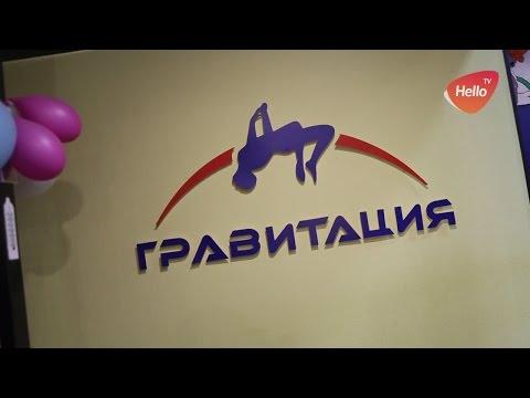 Батутный центр Гравитация Волгоград| Это Волгоград, детка | Видео из Волгограда