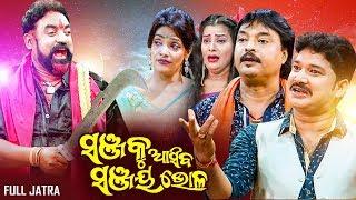 FULL JATRA - ସଞ୍ଜକୁ ଆସିବ ସଞ୍ଜୟ ଭୋଳ Sanjaku Aasiba Sanjay Bhola | Baghajatin Lokanatya