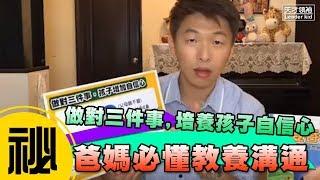 Gambar cover 王宏哲談教養│培養孩子自信心的親子溝通術