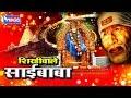 Shirdiwale Saibaba Full Songs    Sai Baba Bhajans   Sainath Tere Hazaro Haath   Sai Baba Songs