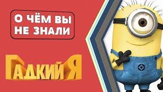 ГАДКИЙ Я - 15 ЗЛОДЕЙСКИХ фактов [О чём Вы не знали]