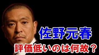 【松本人志】 佐野元春 「評価低い理由はそれか?」 【松本人志の放送室...