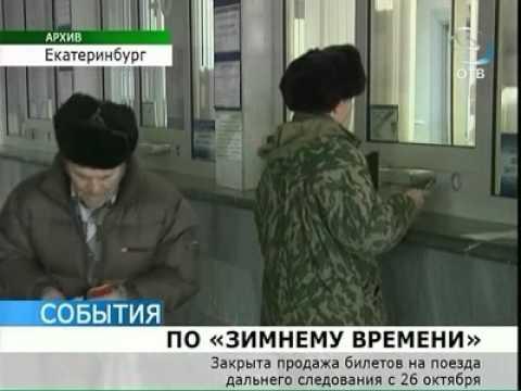 РЖД закрыло предварительную продажу билетов
