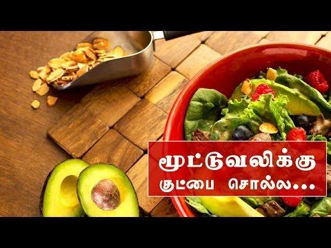 மூட்டு வலி நீங்க உணவுகள் - Arthritis Diet - Arthritis Foods